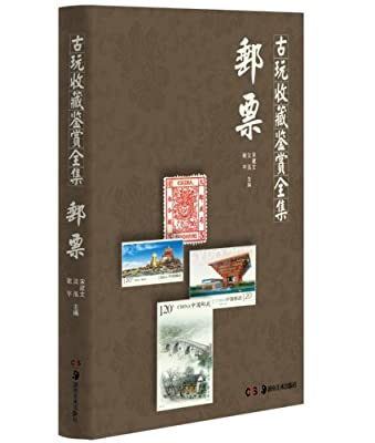 古玩收藏鉴赏全集•邮票.pdf
