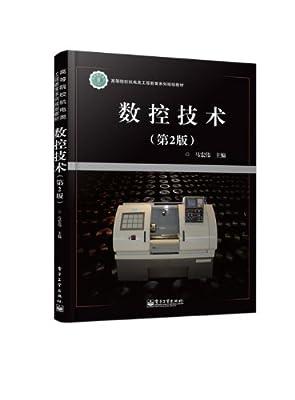高等院校机电类工程教育系列规划教材:数控技术.pdf