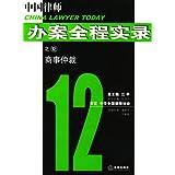 商事仲裁/中国律师办案全程实录