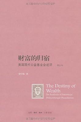财富的归宿:美国现代公益基金会述评.pdf
