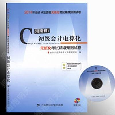 天一 2014年河南省会计从业无纸化 精准预测试卷 初级会计电算化.pdf
