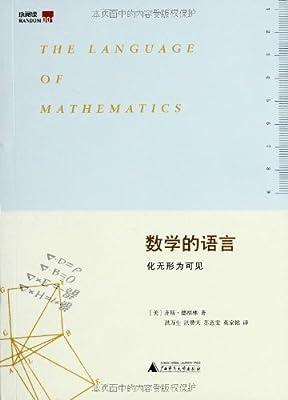 数学的语言:化无形为可见.pdf