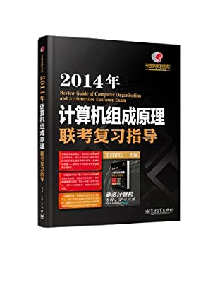 2014年计算机组成原理联考复习指导.pdf
