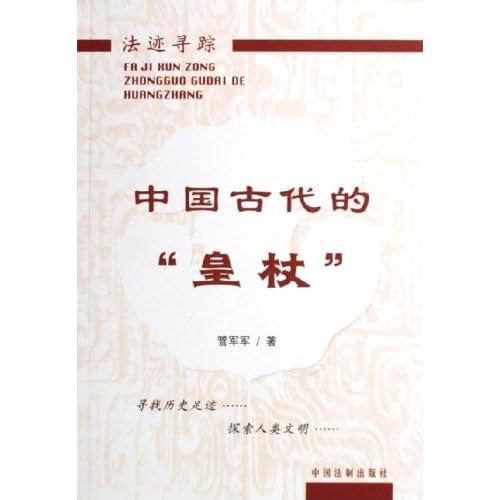 中国古代的皇杖(法迹寻踪)