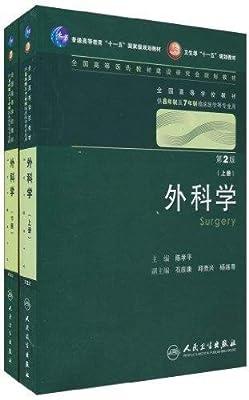 外科学.pdf