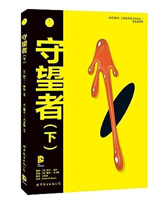 守望者.pdf
