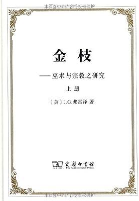 金枝--巫术与宗教之研究.pdf