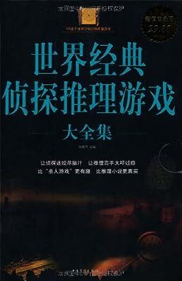 世界经典侦探推理游戏大全集.pdf