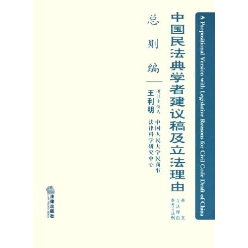 中国民法典学者建议稿及立法理由(总则编)