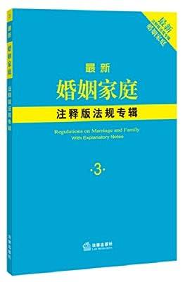 最新婚姻家庭注释版法规专辑.pdf