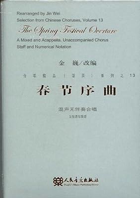 急求龚玥唱的 春节序曲 伴奏,我的QQ63637973