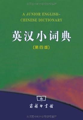 英汉小词典.pdf