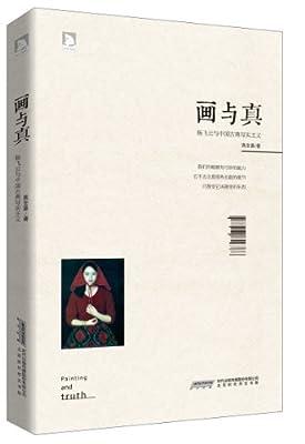 画与真:杨飞云与中国古典写实主义.pdf