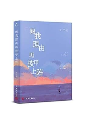 赐我理由再披甲上阵.pdf
