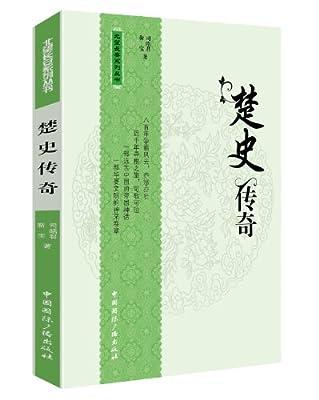 楚史传奇.pdf