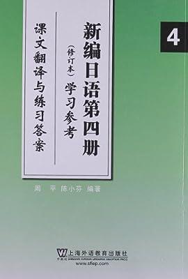 新编日语第4册学习参考.pdf