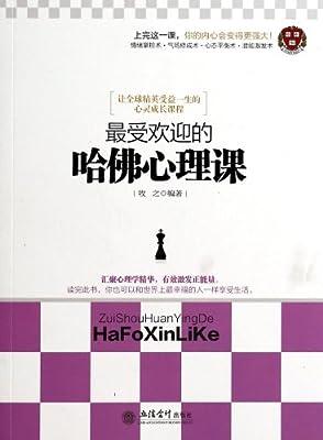 最受欢迎的哈佛心理课.pdf