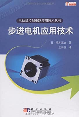 步进电机应用技术.pdf