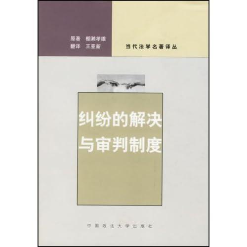 纠纷的解决与审判制度/当代法学名著译丛