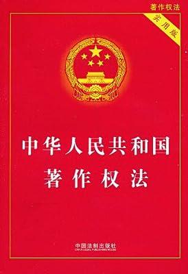 中华人民共和国著作权法.pdf