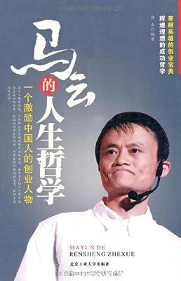 马云的人生哲学.pdf