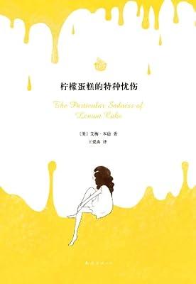 柠檬蛋糕的特种忧伤.pdf