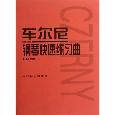 车尔尼钢琴快速练习曲.pdf