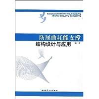 防屈曲耗能支撑结构设计与应用