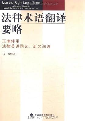 法律术语翻译要略:正确使用法律英语同义、近义词语.pdf