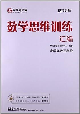 数学思维训练汇编:小学奥数3年级.pdf