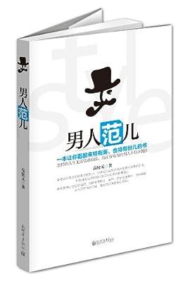 男人范儿.pdf