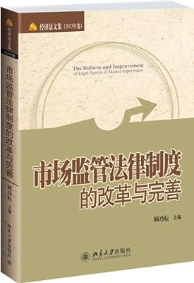 市场监管法律制度的改革与完善.pdf