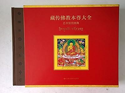 藏传佛教本尊大全艺术鉴赏图典.pdf