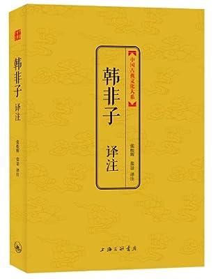 中国古典文化大系·第4辑:韩非子译注.pdf