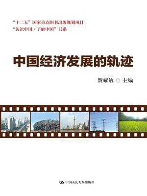 中国经济发展的轨迹.pdf