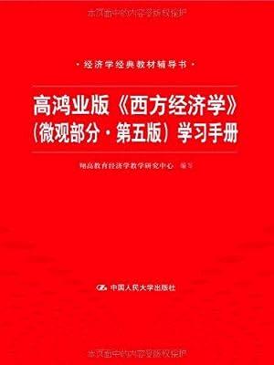 高鸿业版《西方经济学》学习手册.pdf