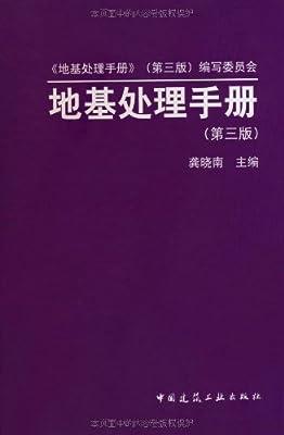 地基处理手册.pdf