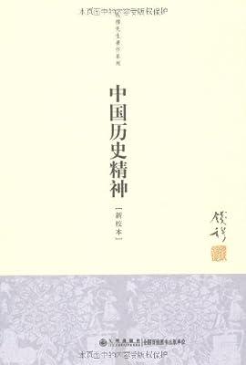 中国历史精神.pdf