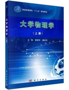 大学物理学.pdf