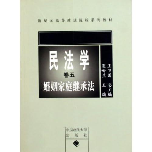 婚姻家庭继承法(民法学卷5新纪元高等政法院校系列教材)