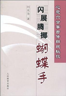 心意六合拳古传群战秘技:闪展腾挪蝴蝶手.pdf