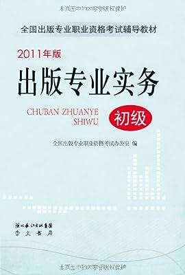 出版专业实务.pdf