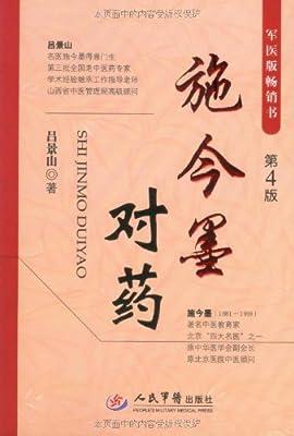 施今墨对药.pdf