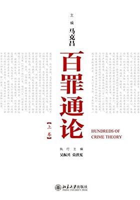 百罪通论.pdf