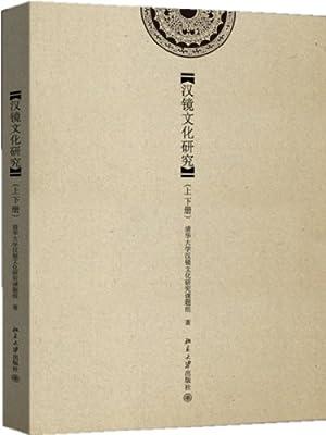 汉镜文化研究.pdf