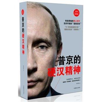 普京的硬汉精神-经典畅销版.pdf