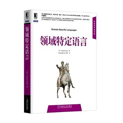 华章程序员书库:领域特定语言.pdf