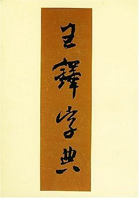 王铎字典.pdf
