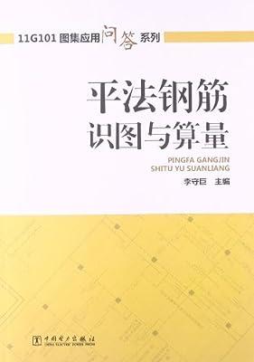 11G101图集应用问答系列:平法钢筋识图与算量.pdf