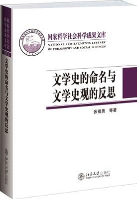 文学史的命名与文学史观的反思.pdf
